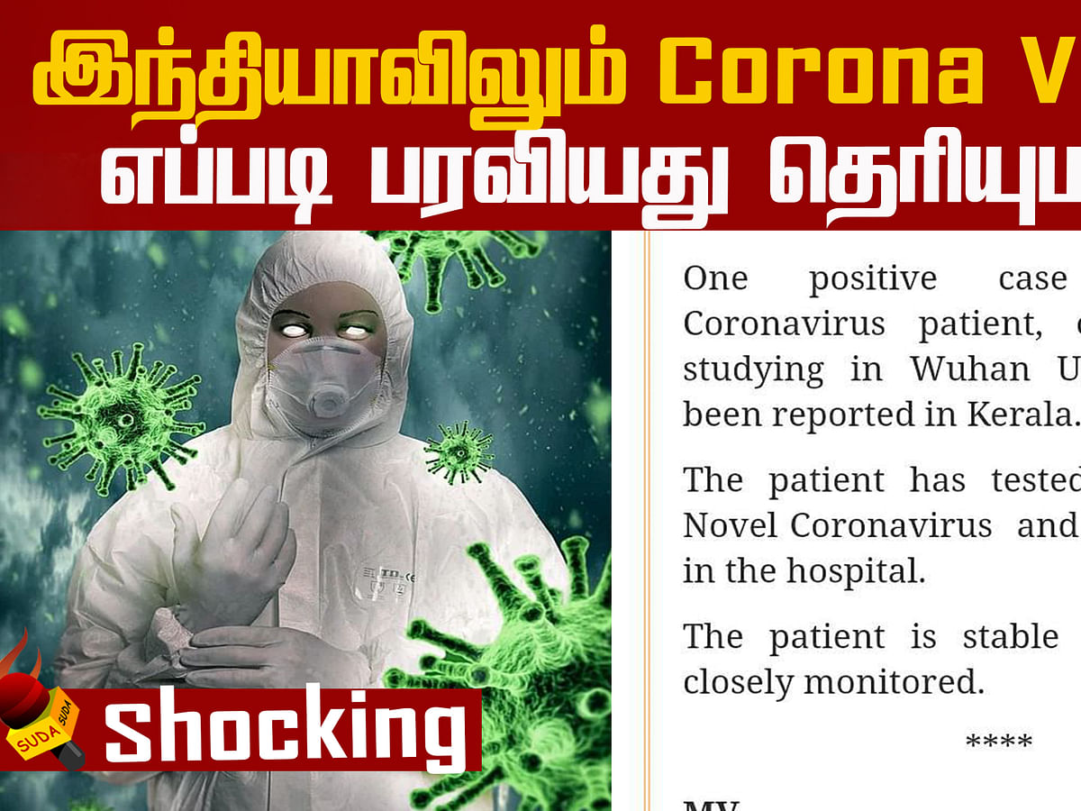 India's first confirmed case of coronavirus reported in Kerala?