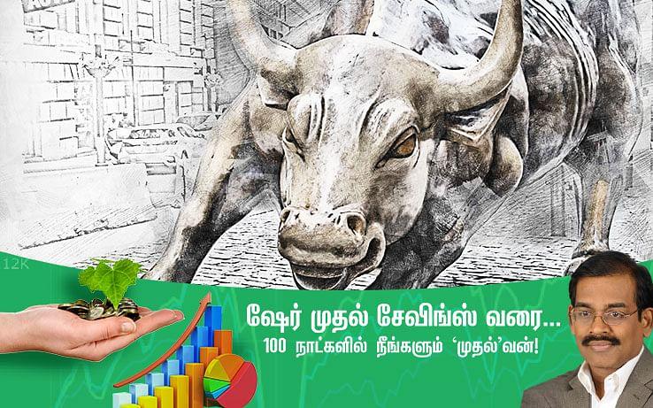 வரப்போகிற பட்ஜெட், பங்குச் சந்தையை எப்படியெல்லாம் ஆட்டிப்படைக்கும் தெரியுமா? #Smartinvestorin100days நாள்- 85
