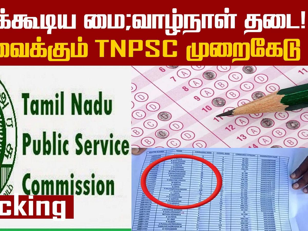 TNPSC Group 4 exam allegations!