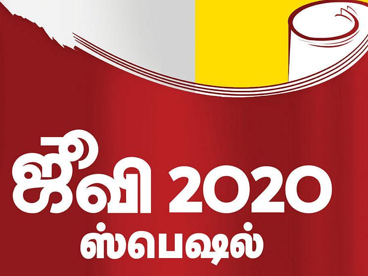 ஜூவி 2020 ஸ்பெஷல் - விரைவில்...