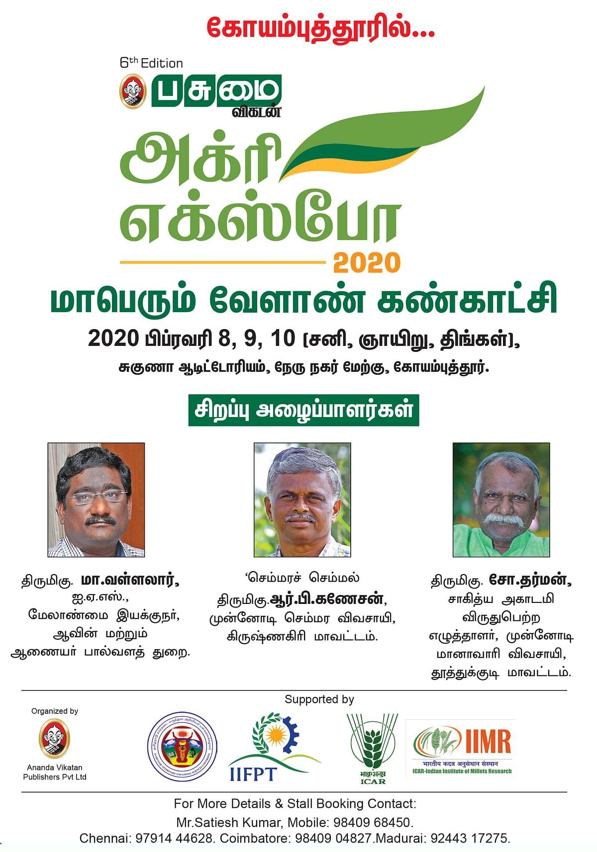 பசுமை விகடன் அக்ரி எக்ஸ்போ - கோயம்புத்தூரில்... 2020