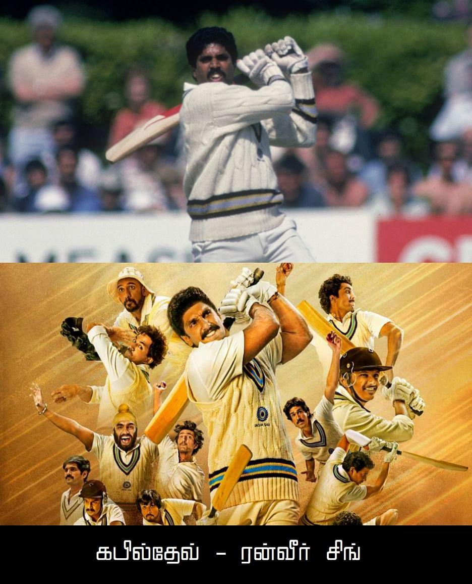 அப்படியே இருக்கீங்களேயா!' - `83' கிரிக்கெட் அணியின் அசல்களும் நகல்களும்    Original and movie version of 83 world cup winning Indian Cricket Team