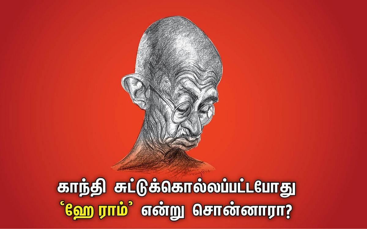காந்தி சுட்டுக் கொல்லப்பட்டபோது, `ஹே ராம்' என்று சொன்னாரா? #VikatanOriginals #VikatanClassics