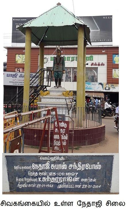 நேதாஜி சிலை