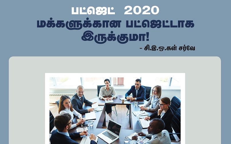 பட்ஜெட் 2020: மக்களுக்கான பட்ஜெட்டாக இருக்குமா? #Budget2020 #VikatanPhotoCards