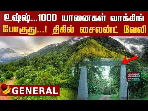 A Visit to Silent Valley - Tourism!
