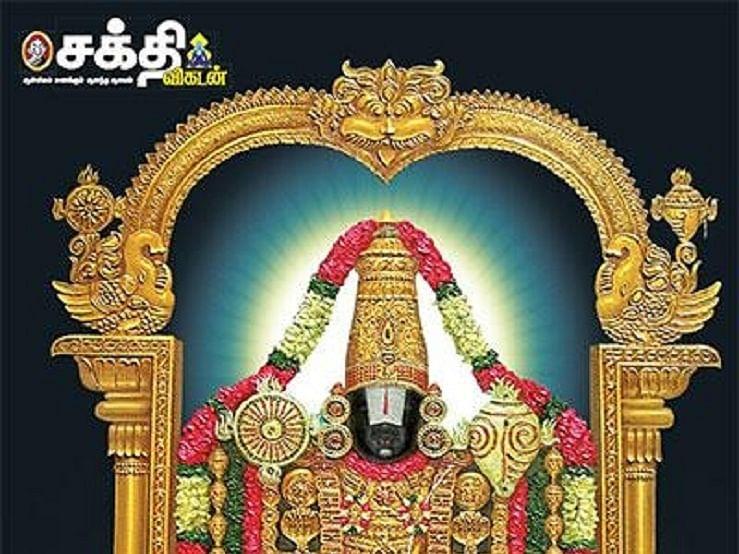 திருமலை திருப்பதியில் ஜனவரி 6, 7 வைகுண்ட ஏகாதசி நிகழ்ச்சிகள் விவரம்! #Tirupaty