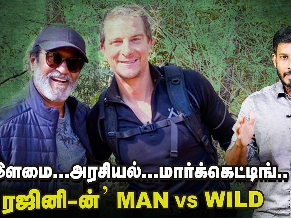 கமல்-க்கு Bigg Boss, ரஜினிக்கு Man vs Wild   #Rajini #BearGrylls