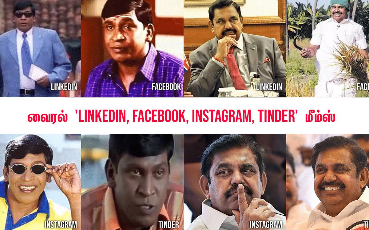 வடிவேலு, விஜய், மோடி...வைரல் `LinkedIn, Facebook, Instagram, Tinder' ஆல்பம்!