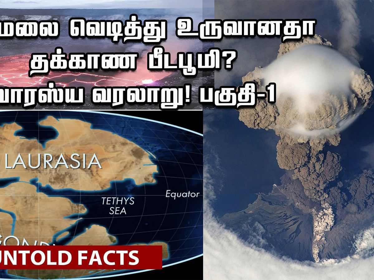 How the Deccan plateau was formed from the volcanic eruption?