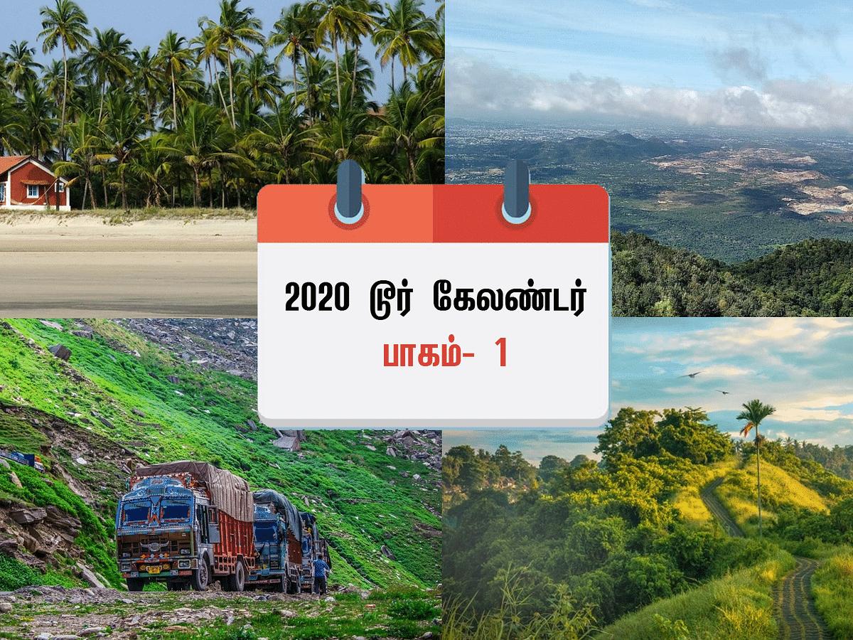 2020-ல் முதல் ஆறு மாதங்களில்எப்போதெல்லாம் லீவு... எங்கெல்லாம்ஊர் சுற்றலாம்?  Part-1