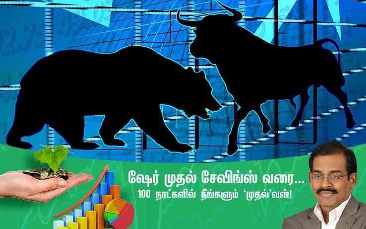 பங்குச்சந்தையில் `ஸ்டாப் லாஸ்' எப்போது செய்ய வேண்டும் தெரியுமா? #SmartInvestorIn100Days நாள்-82