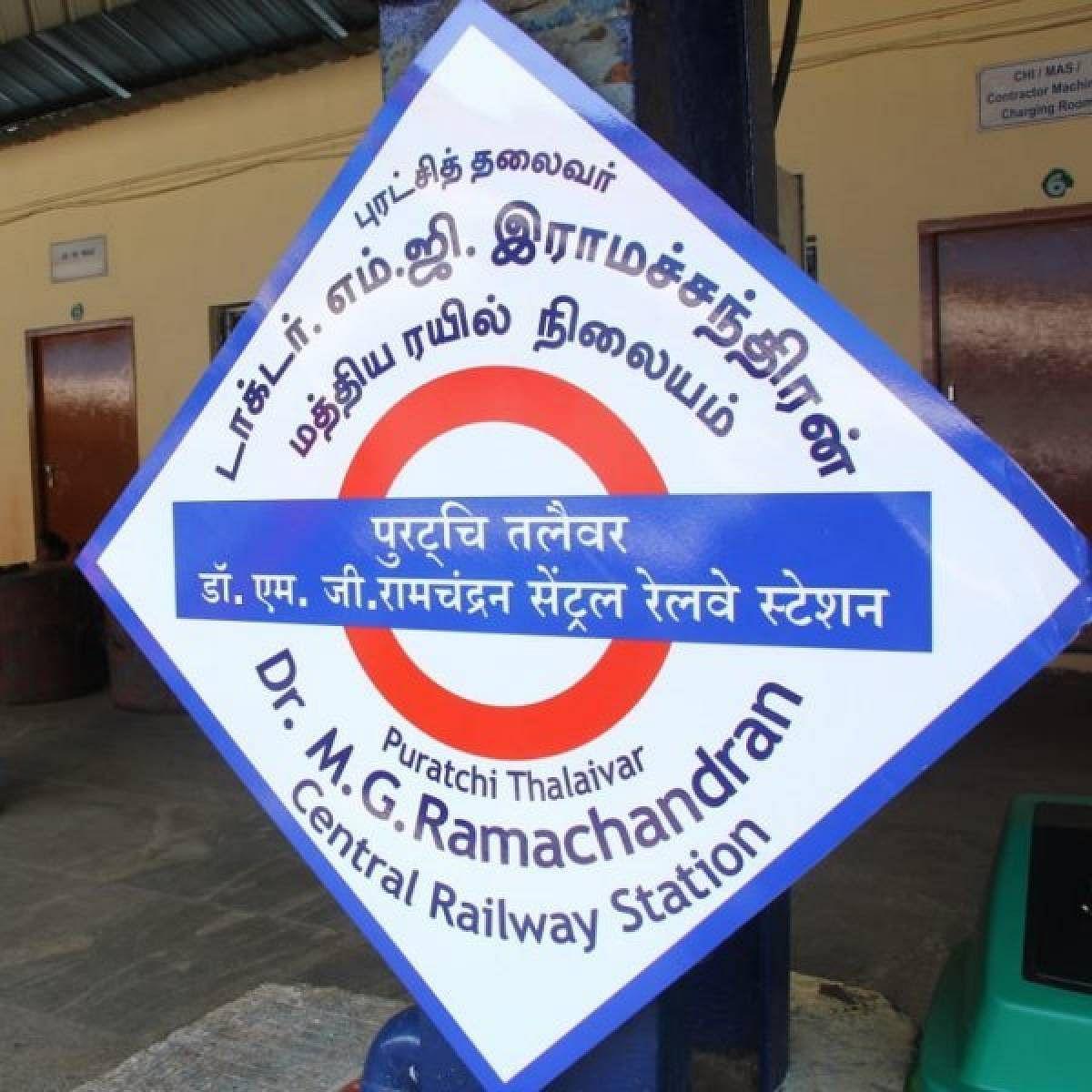 எம்.ஜி.ஆர் மத்திய ரயில் நிலையம்