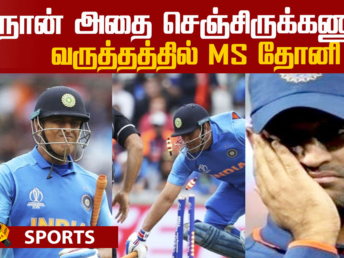 World Cup run out: MS Dhoni breaks the silence for the first time!