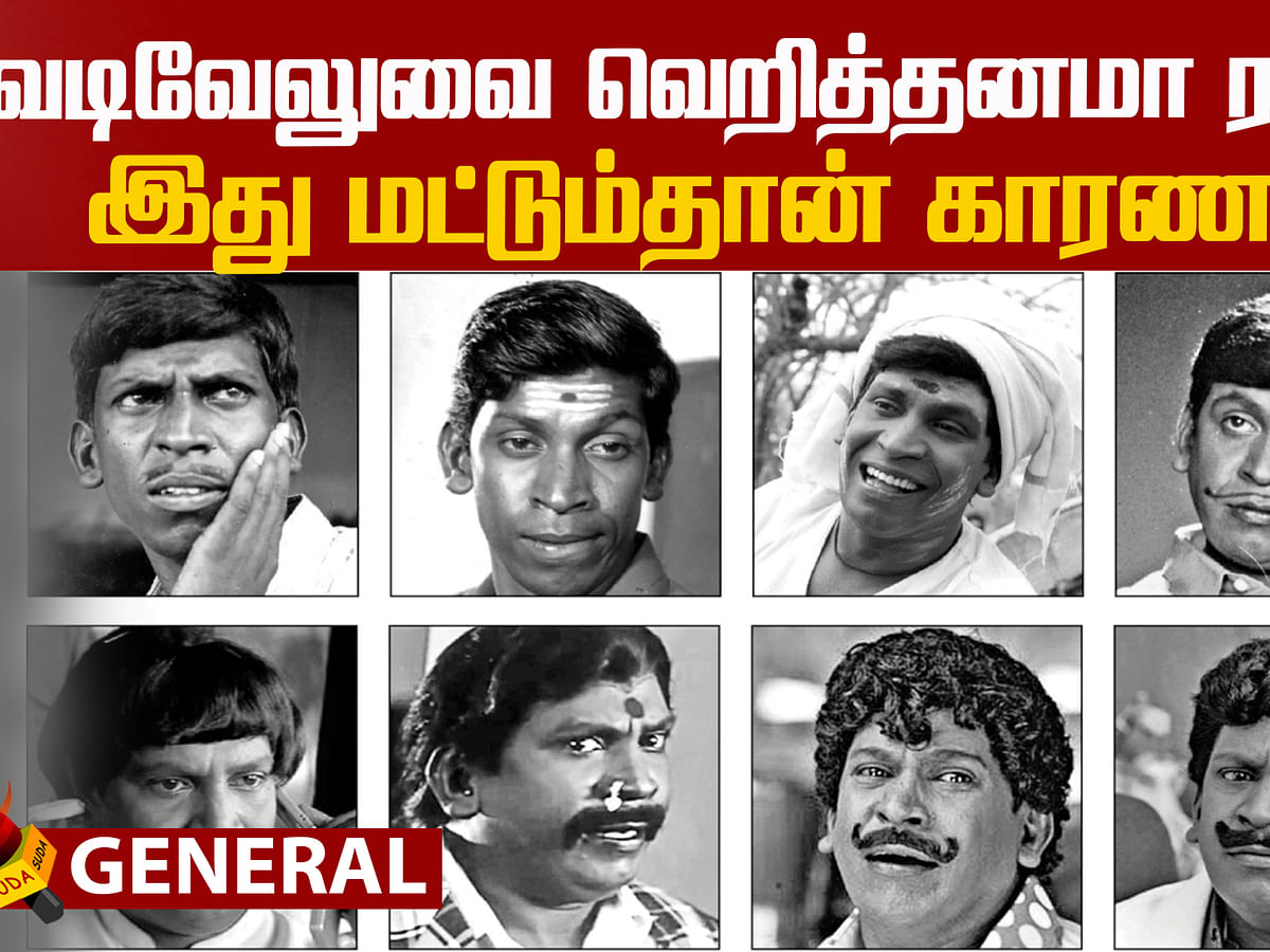 Vadivelu - An Identity of our Culture!