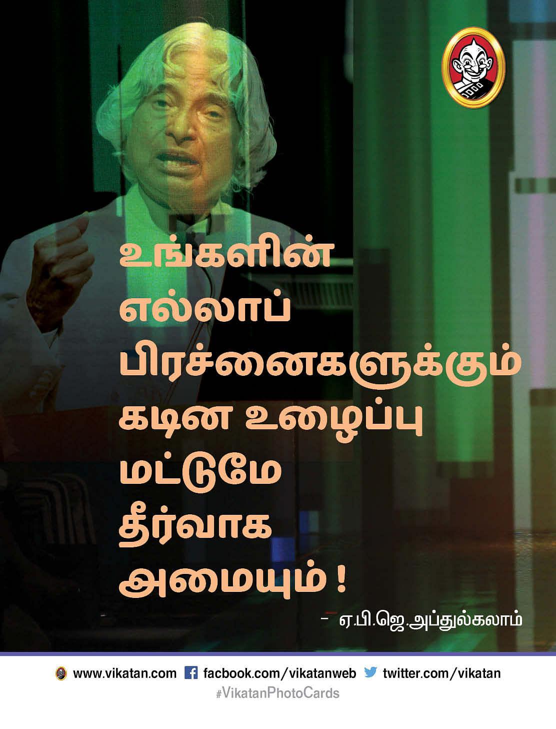 ஏ.பி.ஜெ.அப்துல்கலாம்