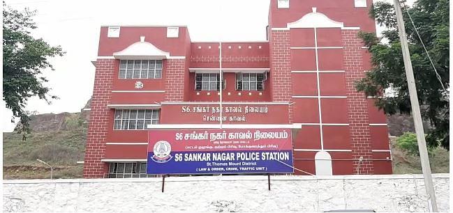 சங்கர்நகர் காவல் நிலையம்