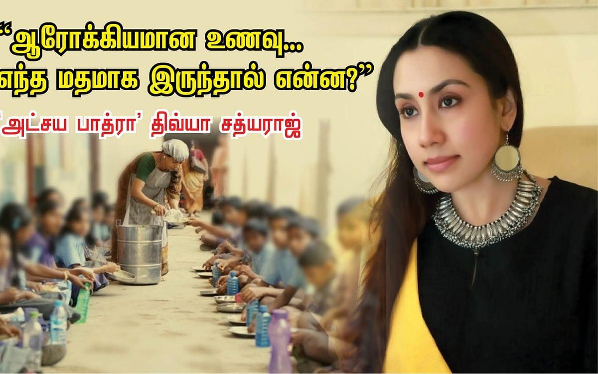 ``ஆரோக்கியமான உணவு... எந்த மதமாக இருந்தால் என்ன?'' - `அட்சய பாத்ரா' திவ்யா சத்யராஜ்