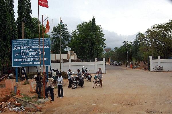 மகேந்திரகிரி மையம்