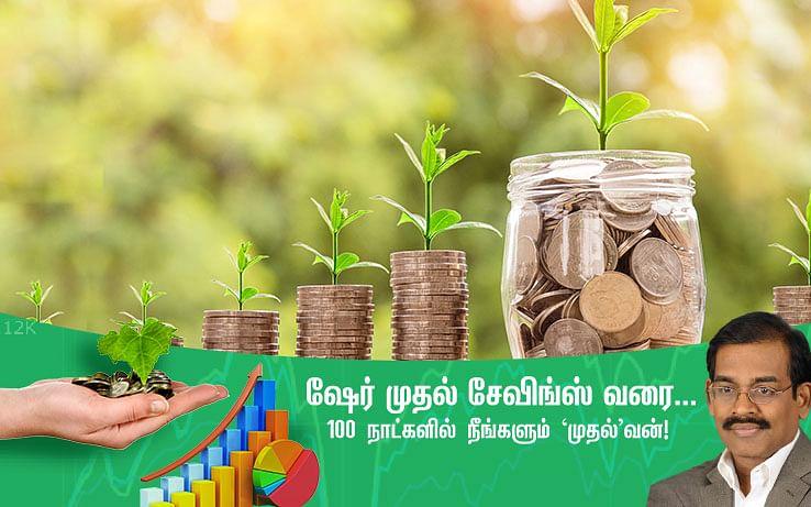 ஃபைனான்ஷியல் மேனேஜ்மென்ட் என்றால் என்ன... ஓர் விரிவான அலசல்! #SmartInvestorIn100Days  நாள்-98