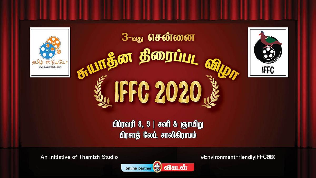 சென்னை சுயாதீன திரைப்பட விழா 2020