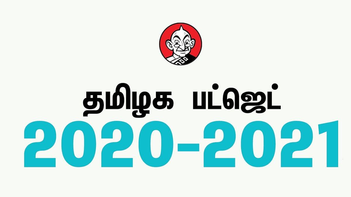 தமிழக பட்ஜெட் 2020 - 2021
