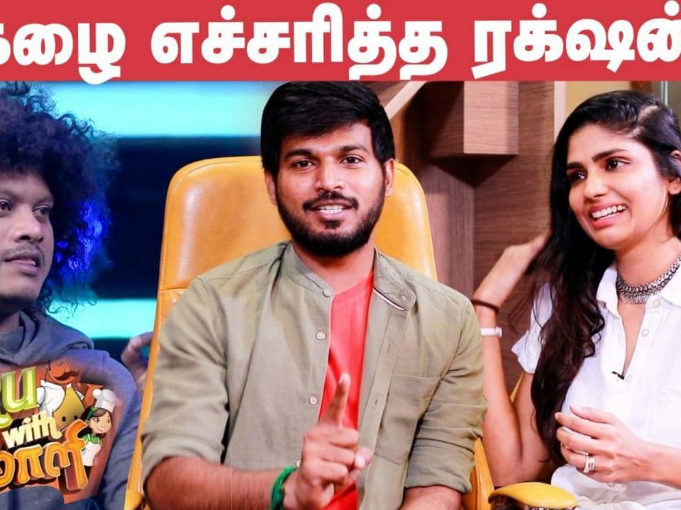 ``ரம்யா பாண்டியனை மிஸ் பண்ணிட்டேன்!'' VJ Rakshan & Niranjana Ahathiyan Fun Interview | KKK