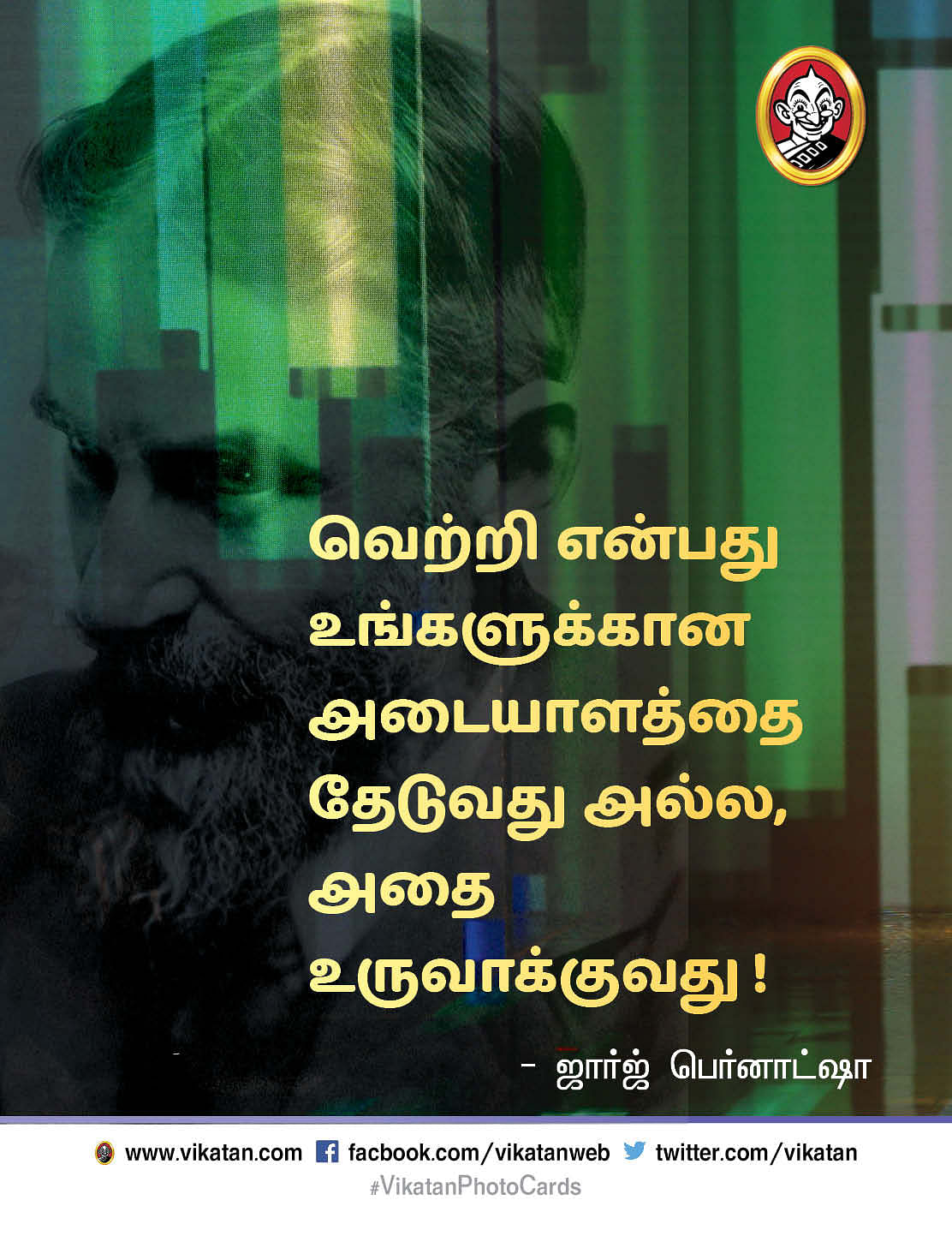 ஜார்க் பெர்னாட்ஷா