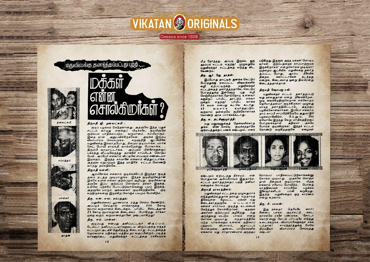 நாடாளுமன்றத் தேர்தல் ஷாக்; மதுவிலக்கை வாபஸ் வாங்கிய எம்.ஜி.ஆர் 1980-ல் என்ன நடந்தது?#VikatanOriginal