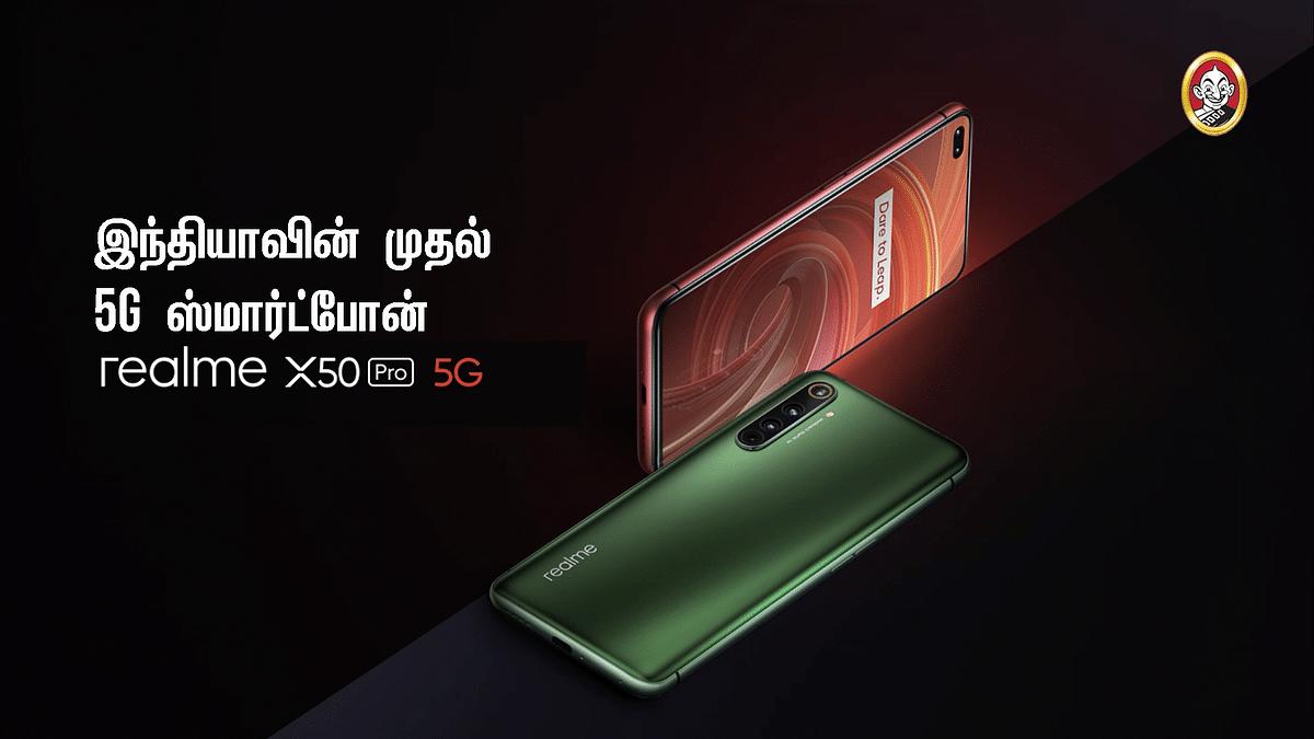 ரியல்மீ X50 Pro 5G