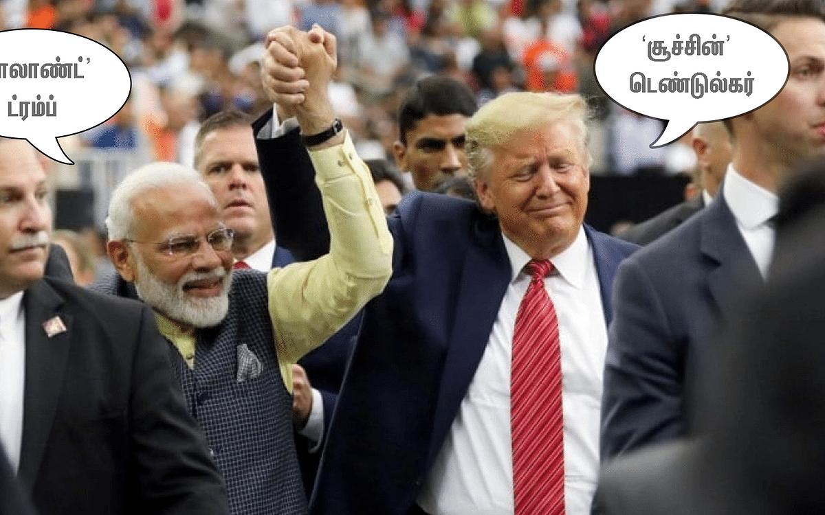 `சூச்சின்' டெண்டுல்கர்... `டொலாண்ட்' ட்ரம்ப்..! - வைரலாகும் `நமஸ்தே ட்ரம்ப்' உரைகள் #TrumpInIndia