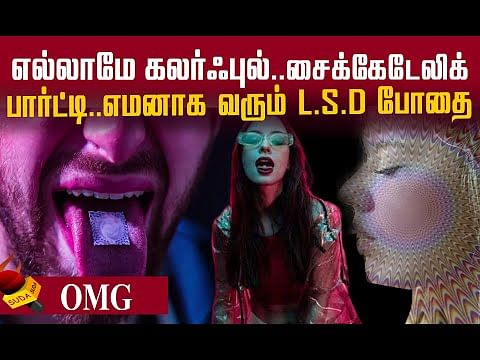 LSD drugs spread in Coimbatore Psychedelic parties!