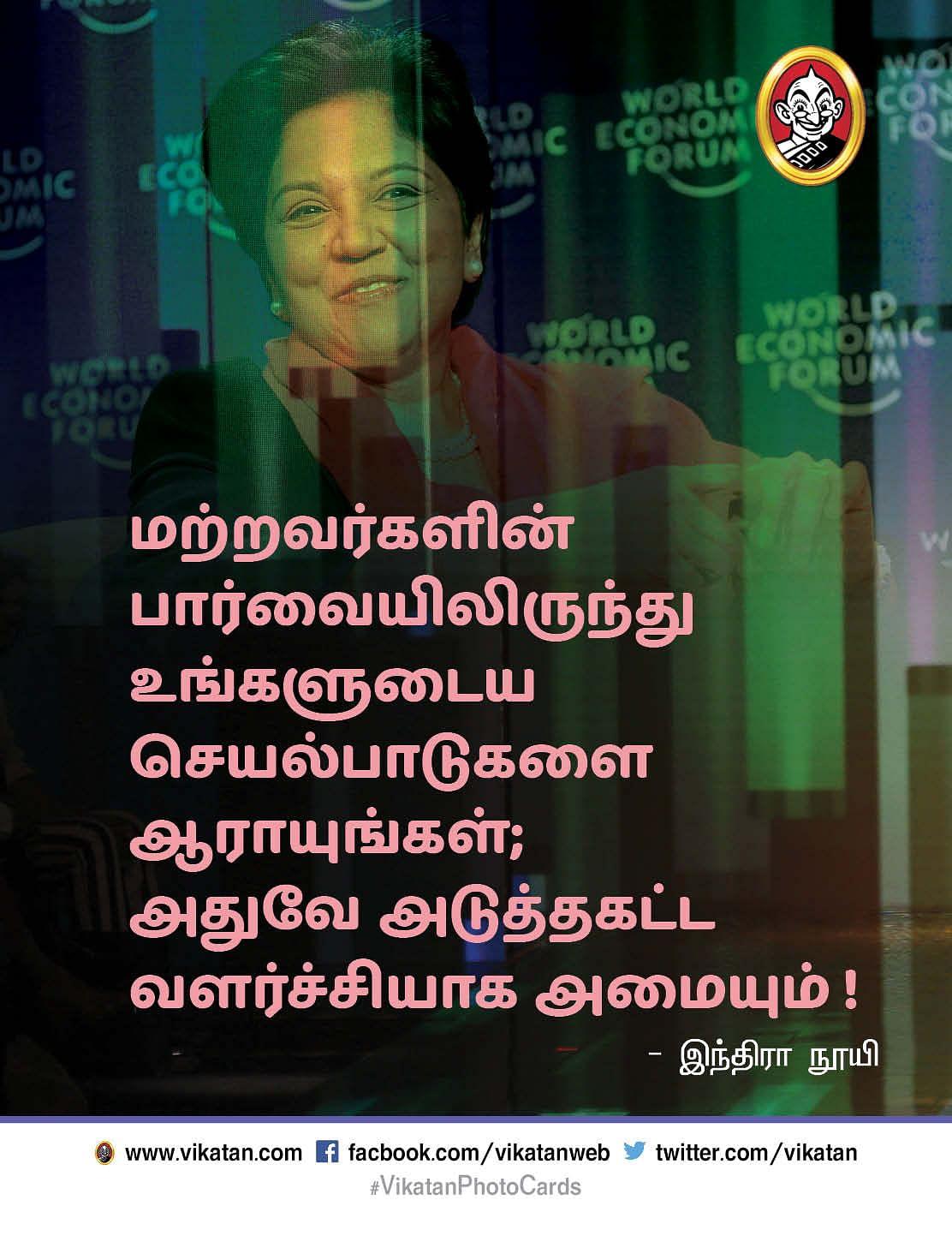 இந்திரா நூயி