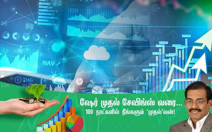 `காலம் மாறிவிட்டது; இனி செலவழித்தால் நல்லதா... சேமிக்கவே வேண்டாமா?' #SmartInvestorIn100Days நாள்-99