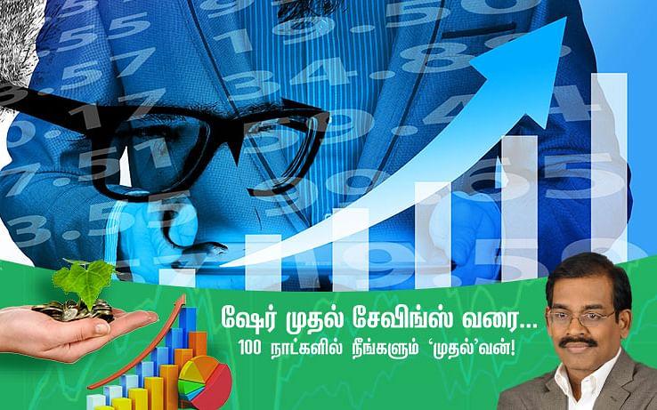முதலீட்டாளர்களே... தங்கமும், ரியல் எஸ்டேட் மட்டுமே முதலீடு அல்ல! #SmartInvestorIn100Days நாள்-97