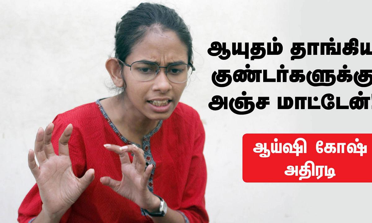 ஆய்ஷி கோஷ்