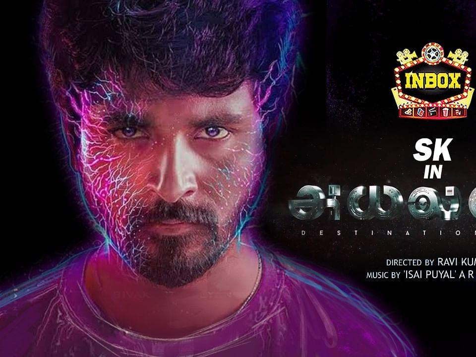 Breaking: Ayalaan - SK14 Title   Sivakarthikeyan   Ravikumar   AR Rahman   INBOX
