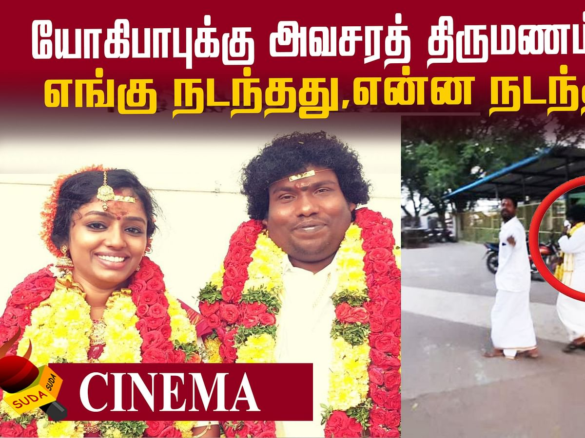 Yogi Babu - Manju wedding story!
