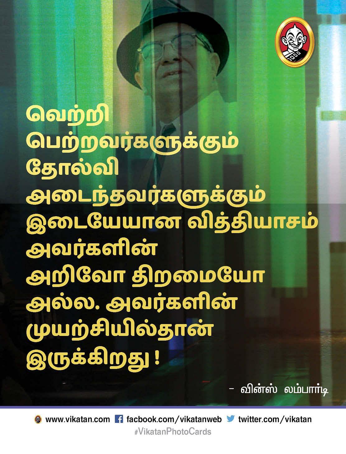 வின்ஸ் லம்பார்டி