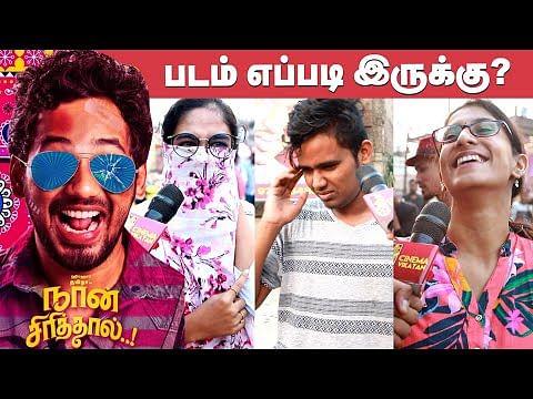 `நான் சிரித்தால்' – படம் எப்படி இருக்கு... ரசிகர்கள் கருத்து | Naan Sirithal Movie Review | HipHop