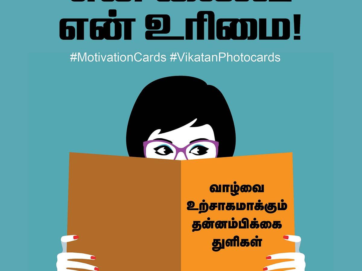 `என் லைஃப் என் உரிமை!'  தன்னம்பிக்கை மின்னல்கள் #MotivationCards #VikatanPhotoCards