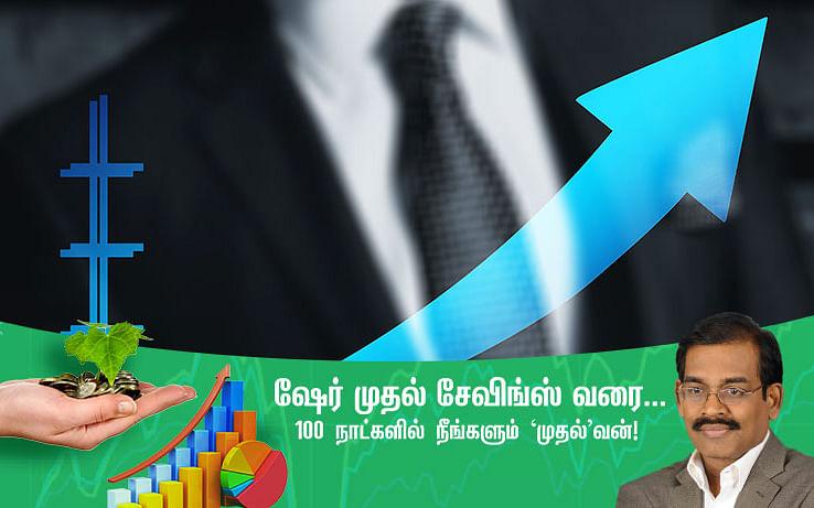மியூச்சுவல் ஃபண்டில் முதலீடா... ஃபண்டு மேனேஜர் பற்றி தெரிஞ்சே ஆகணும்...ஏன்? #SmartInvestorIn100Days