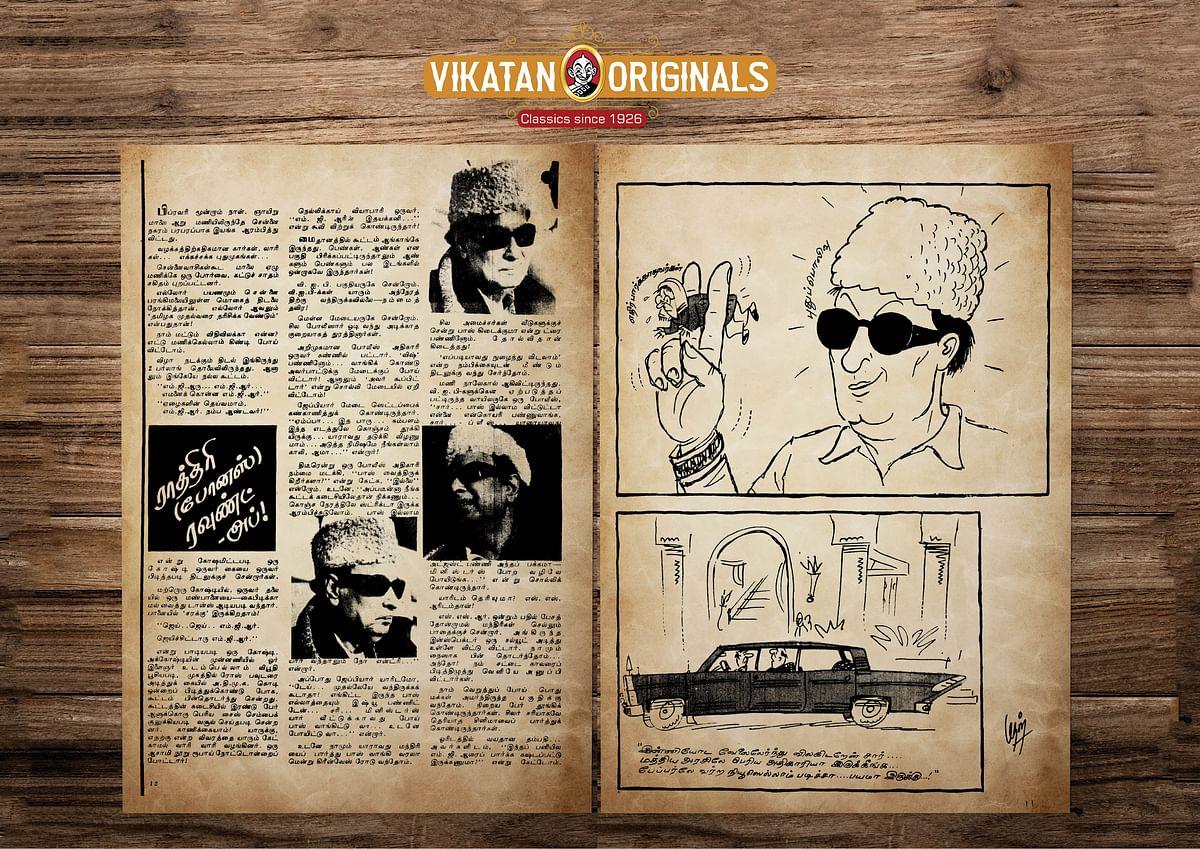 #VikatanOriginals