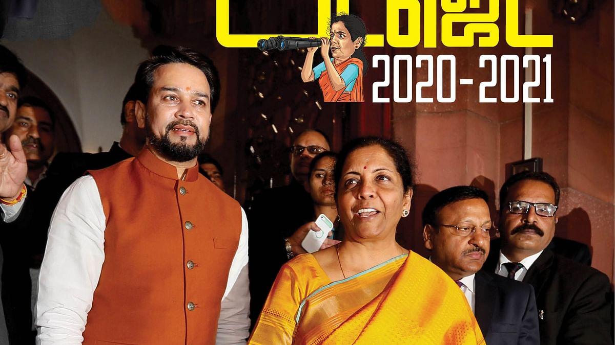 பட்ஜெட் 2020-21