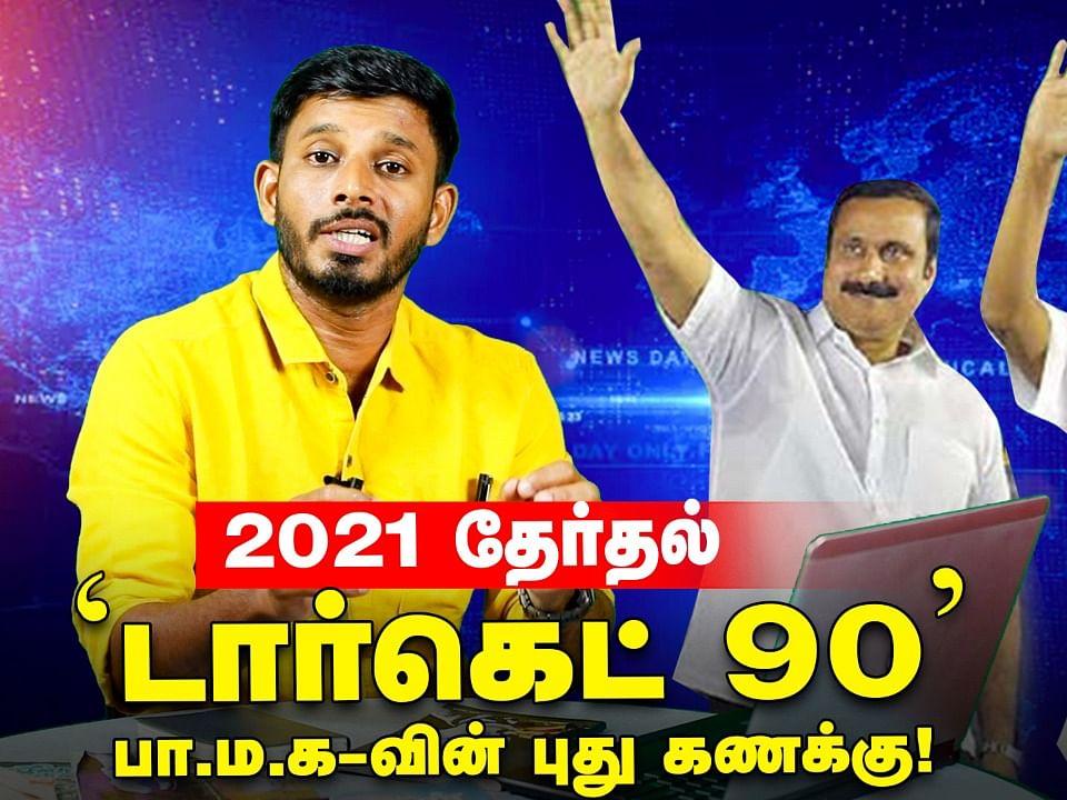 பா.ம.க பாலிட்டிக்ஸ்... டார்கெட் `90'... 2021 தேர்தல் கணக்கு! | Elangovan Explains