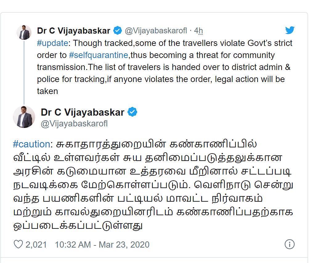 அமைச்சர் விஜயபாஸ்கர் ட்விட்டர்