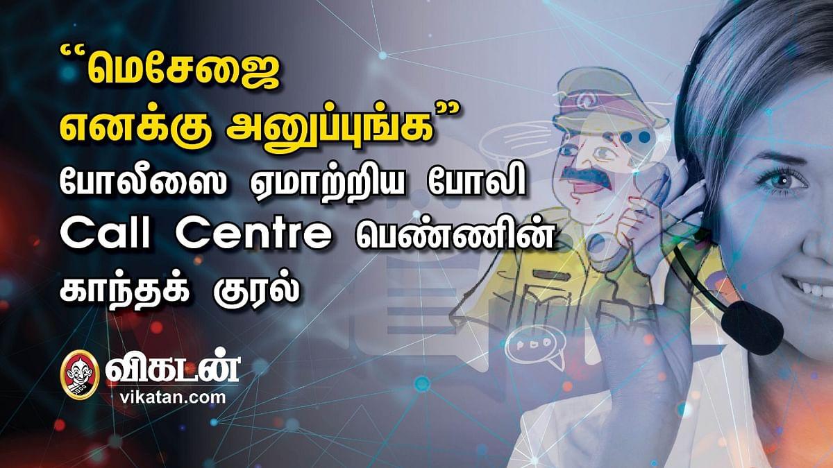 போலி call centre