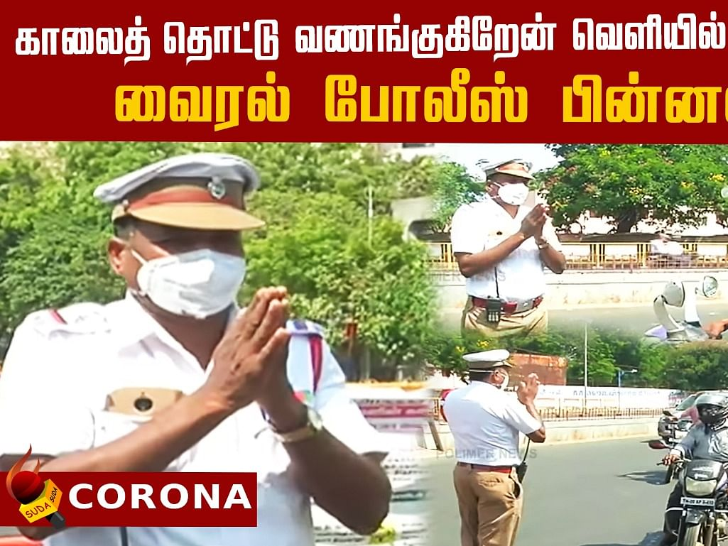 An Action of Chennai Police has got viral! | Corona Update