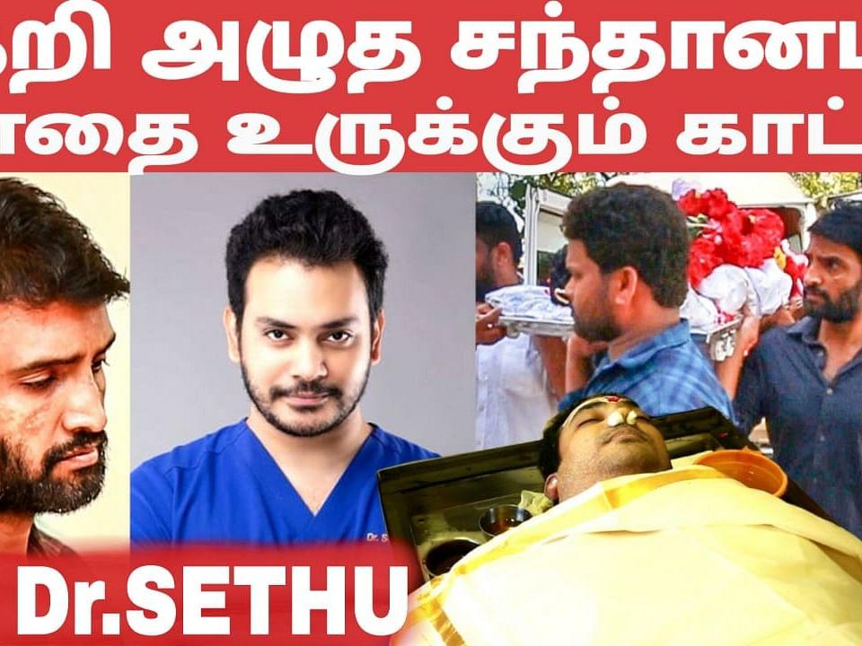 Sethuraman
