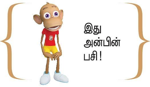 சிறுத்தை ரமேஷின் சிக்கன் டின்னர்!